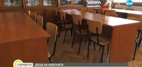 ДЕЦА НА НЕВОЛЯТА: Ученици от Монтана сами ремонтират класни стаи (ВИДЕО)