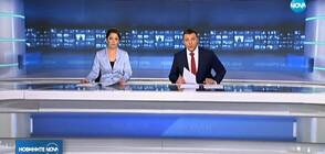 Новините на NOVA (26.01.2020 - обедна)