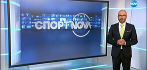 Спортни новини (26.01.2020 - обедна)
