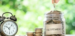Хората с втора пенсия ще могат да прехвърлят партидите си от частен фонд в държавата