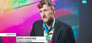 Димо Алексиев: Готов съм да простя всичко в името на любовта (ВИДЕО)