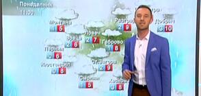 Прогноза за времето (26.01.2020 - централна)