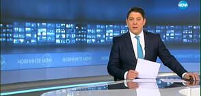 Новините на NOVA (27.01.2020 - 8.00)