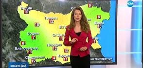 Прогноза за времето (27.01.2020 - централна)