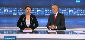 Новините на NOVA (27.01.2020 - централна)