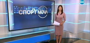 Спортни новини (27.01.2020 - късна)