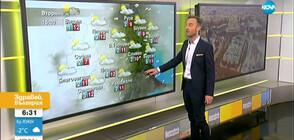 Прогноза за времето (28.01.2019 - сутрешна)