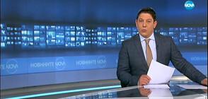Новините на NOVA (28.01.2020 - 9.00)