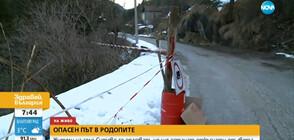 ОПАСЕН ПЪТ В РОДОПИТЕ: Село Ситово е застрашено да остане откъснато от света