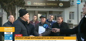 Протест срещу изграждането на крематориум в град Камено