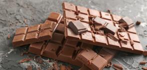 Ще свърши ли скоро шоколадът?