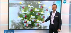 Прогноза за времето (28.01.2020 - обедна)