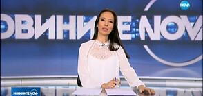 Новините на NOVA (28.01.2020 - обедна)