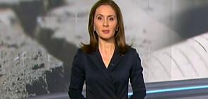 Новините на NOVA (28.01.2020 - късна)