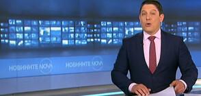 Новините на NOVA (29.01.2020 - 7.00)