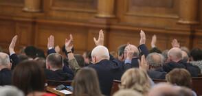 """Кабинетът """"Борисов 3"""" оцеля след четвъртия вот на недоверие"""