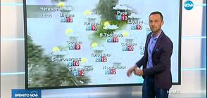 Прогноза за времето (29.01.2020 - обедна)