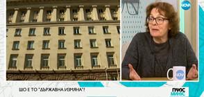 Какви са политическите измерения на сблъсъка президент-главен прокурор?