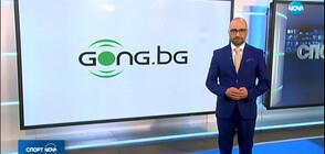 Спортни новини (29.01.2020 - централна емисия)