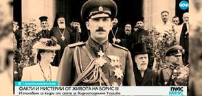 126 г. от рождението на Цар Борис III Обединител