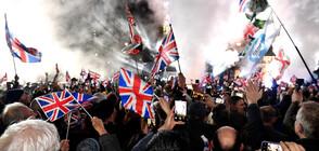 РАЗВОДЪТ Е ФАКТ: Великобритания напусна ЕС (ВИДЕО+СНИМКИ)