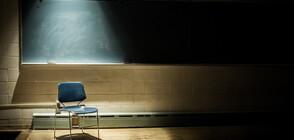 Учителка накара цял клас да заплюе свой съученик?