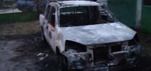 Изгоря кола на Горското стопанство в Елешница, подозират умишлен палеж