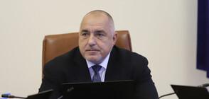 Борисов: Не воюваме, ние не сме нарушили добрия тон (ВИДЕО)