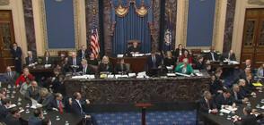 ОКОНЧАТЕЛНО: Сенатът на САЩ оправда Тръмп в процеса за импийчмънт (ВИДЕО+СНИМКИ)
