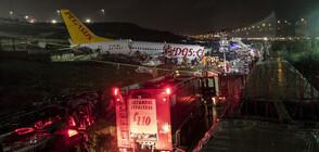 Три станаха жертвите на самолетната катастрофа в Истанбул (ВИДЕО+СНИМКИ)