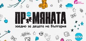 Трима социални предприемачи продължават към финала на ПРОМЯНАТА