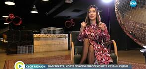 """""""Къси разкази"""": Българката, която покори европейските клубни сцени"""