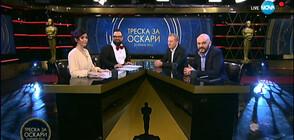 """Братя Чучкови за """"Оскарите"""""""