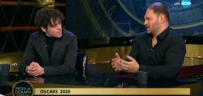 "Кинокритиците за номинираните за награди ""Оскар"""