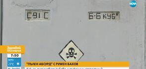 """""""ПЪЛЕН АБСУРД"""": Как се охраняват кубове с токсични отпадъци?"""