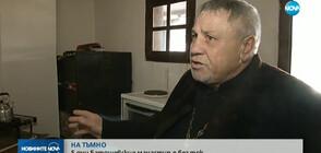 НА ТЪМНО: 5 дни Батошевският манастир е без ток (ВИДЕО)
