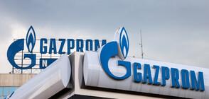 """""""Газпром"""" може да намали цената на газа за България"""