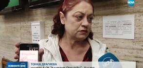 Условна присъда за учителката, хваната да шофира пияна (ВИДЕО)