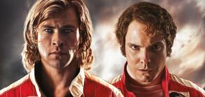 Легендарната битка за титлата във Формула 1 между Лауда и Хънт по NOVA