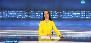 Новините на NOVA (14.02.2020 - следобедна)