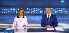 Новините на NOVA (14.02.2020 - централна)