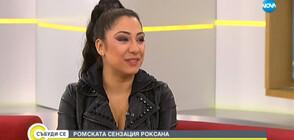 """Ромската сензация Роксана: Дали съм сгрешила с това, че не знам какво е авокадо в """"Черешката на тортата"""""""