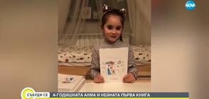 4-годишната Алма и нейната първа книга (ВИДЕО)