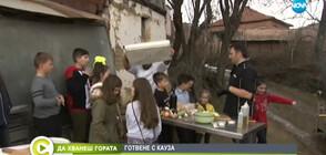 """""""ДА ХВАНЕШ ГОРАТА"""": Подвижна кухня учи децата на занаят (ВИДЕО)"""