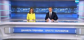 Новините на NOVA (15.02.2020 - централна)