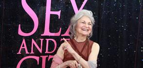 """Почина актриса от """"Сексът и градът"""" (СНИМКИ)"""