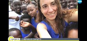 Българка се грижи за 200 деца в Уганда (ВИДЕО)