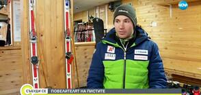Повелителят на пистите Радослав Янков: Сноубордът е моят живот