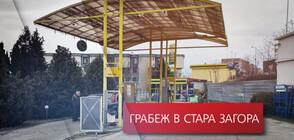 Има заподозрян за обира на бензиностанция в Стара Загора