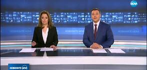 Новините на NOVA (16.02.2020 - обедна)